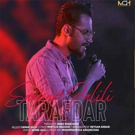 آهنگ جدید سامان جلیلی به نام طرفدار