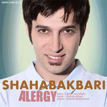 آهنگ جدید شهاب اکبری به نام آلرژی