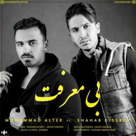 آهنگ جدید شهاب دیس بوی و محمد آلتر به نام بی معرفت