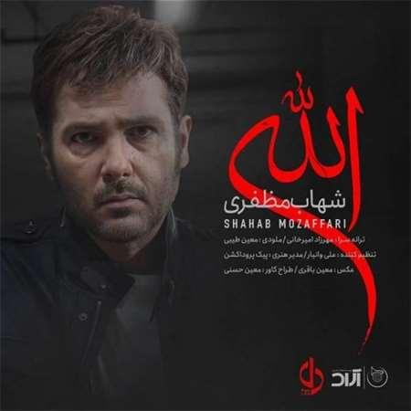 آهنگ جدید شهاب مظفری به نام الله