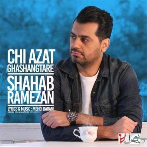 آهنگ جدید شهاب رمضان به نام چی ازت قشنگتره