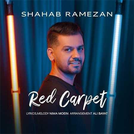 آهنگ جدید شهاب رمضان به نام فرش قرمز