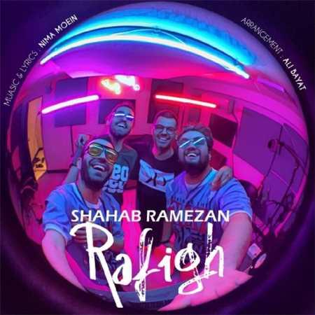 آهنگ جدید شهاب رمضان به نام رفیق
