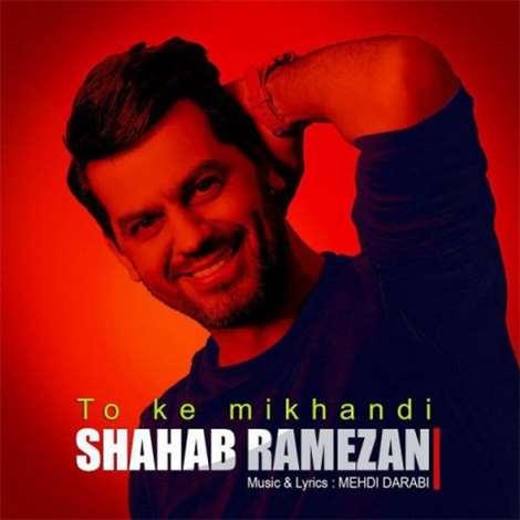 آهنگ جدید شهاب رمضان به نام تو که میخندی