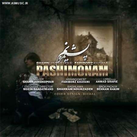 آهنگ جدید فریبرز خاتمی و شاهین جمشیدپور به نام پشیمونم