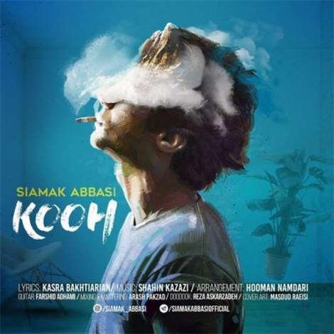 آهنگ جدید سیامک عباسی به نام کوه