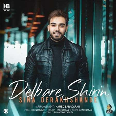 آهنگ جدید سینا درخشنده به نام دلبر شیرین