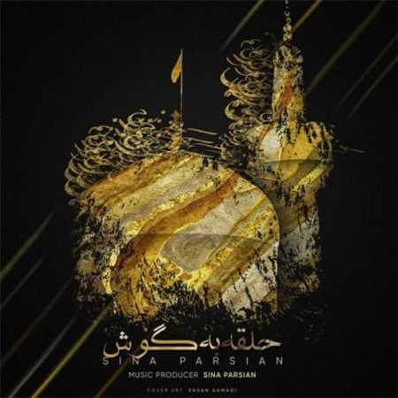 آهنگ جدید سینا پارسیان به نام حلقه به گوش