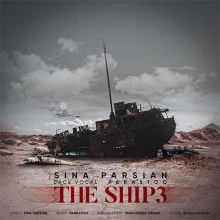 آهنگ جدید سینا پارسیان به نام کشتی 3