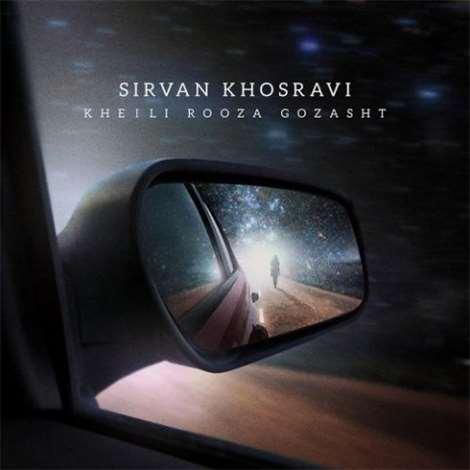 آهنگ جدید سیروان خسروی به نام خیلی روزا گذشت