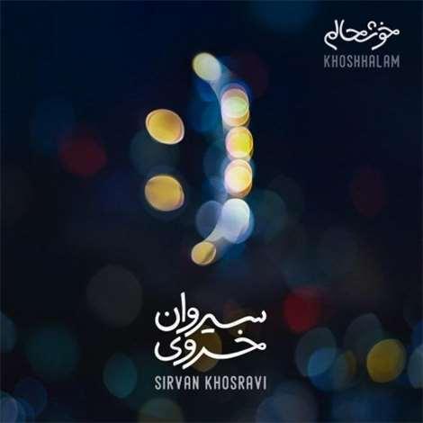 آهنگ جدید سیروان خسروی به نام خوشحالم
