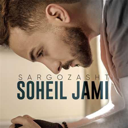 آهنگ جدید سهیل جامی به نام سرگذشت
