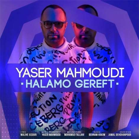 آهنگ جدید یاسر محمودی به نام حالمو گرفت