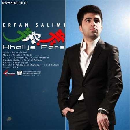 آهنگ جدید عرفان سلیمی به نام خلیج فارس