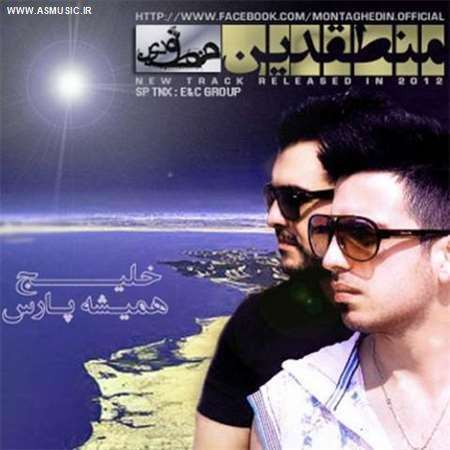 آهنگ جدید باند منطقه هفت به نام خلیج همیشه پارس