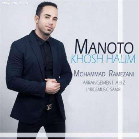 آهنگ جدید محمد رمضانی به نام منو تو خوشحالیم
